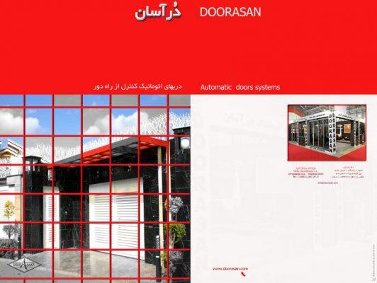 کاتالوگ؛طراحی کاتالوگ؛طراحی گرافیک,طزاحی کاتالوگ مشهد,طراحی گرافیک مشهد,کاتالوگ مشهد